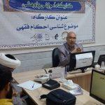 سومین جلسه کارگاه علمی موضوع شناسی احکام برگزار شد