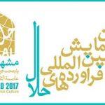 برگزاری اولین همایش بین المللی فراوردههای حلال