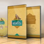 نرم افزار پرندگان ایران