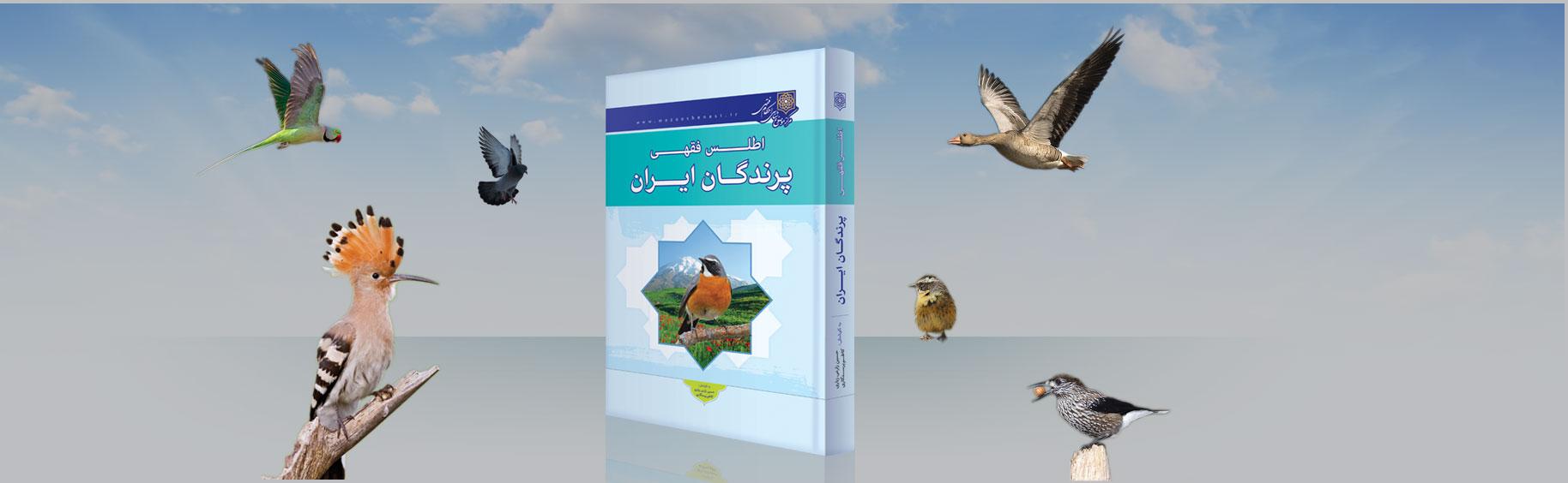 کتاب اطلس پرندگان ایران