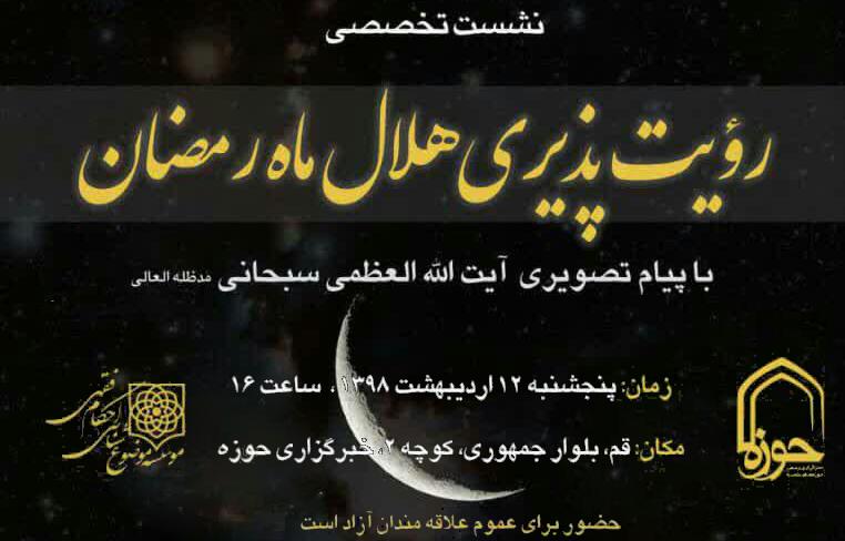 <a class=&quot;amazingslider-posttitle-link&quot; href=&quot;http://mozooshenasi.ir/بایگانی/4810&quot; target=&quot;_blank&quot;>نشست تخصصی رؤیت پذیری هلال ماه رمضان</a>
